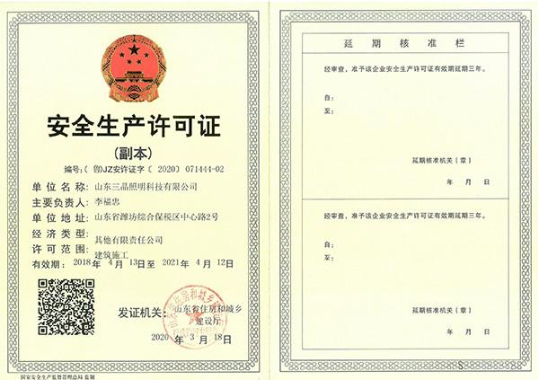 (鲁)JZ安许证字【2020】071444-02安全生产许可证