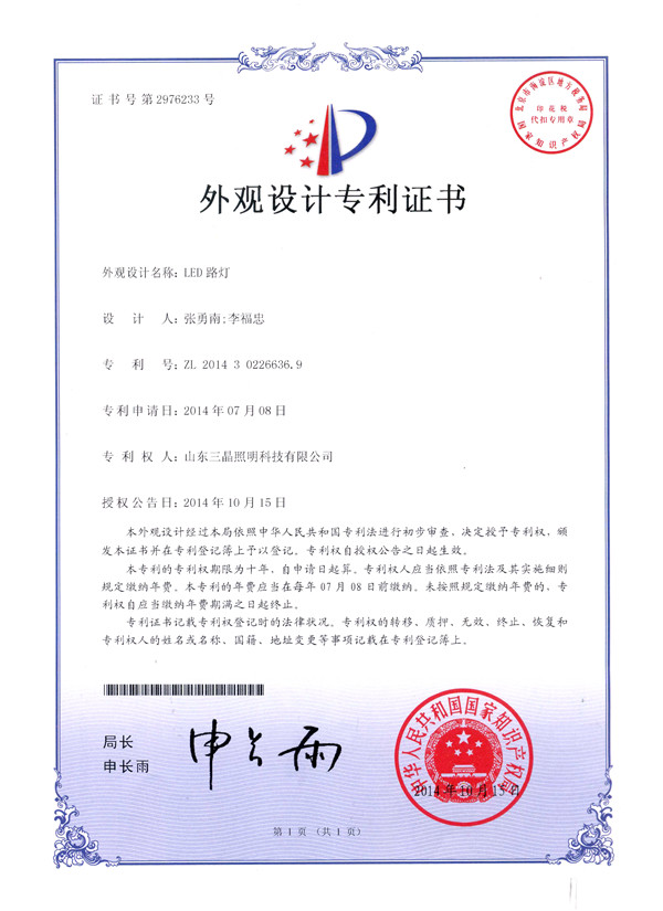 ZL.2014 3 0226636.9LED路灯