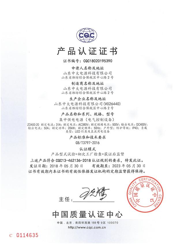 CQC中大-集中供电电源