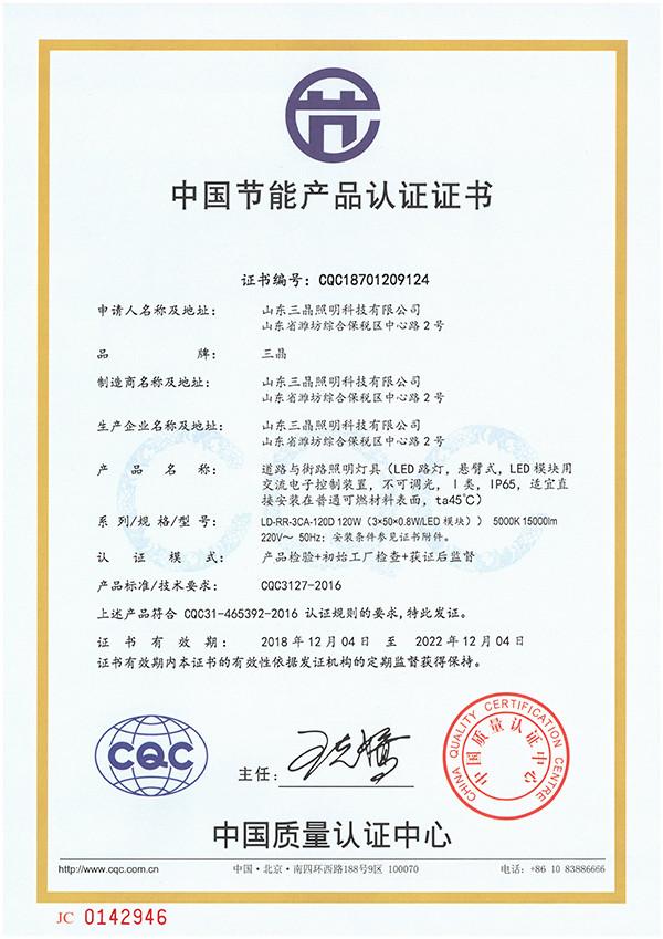 CQC18701209124